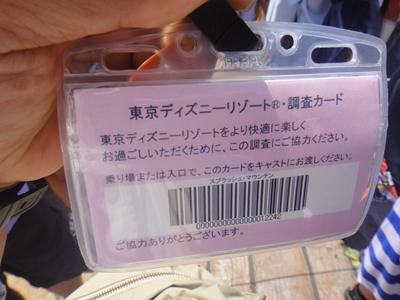 DSC03893_R.JPG