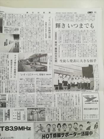 神奈川新聞_R.jpg